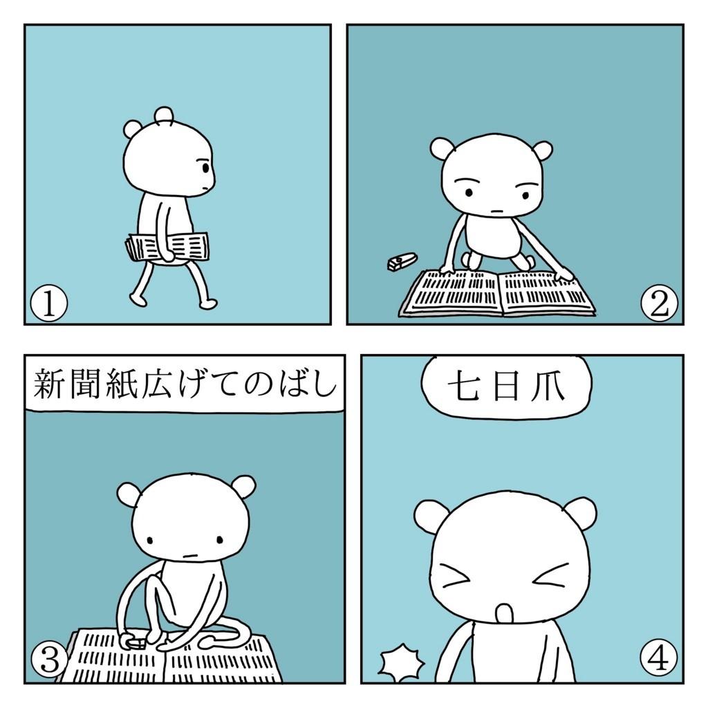 f:id:kanarihikokuma:20180107121625j:plain