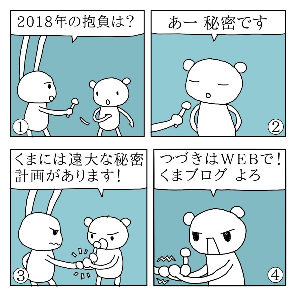 f:id:kanarihikokuma:20180107184055j:plain