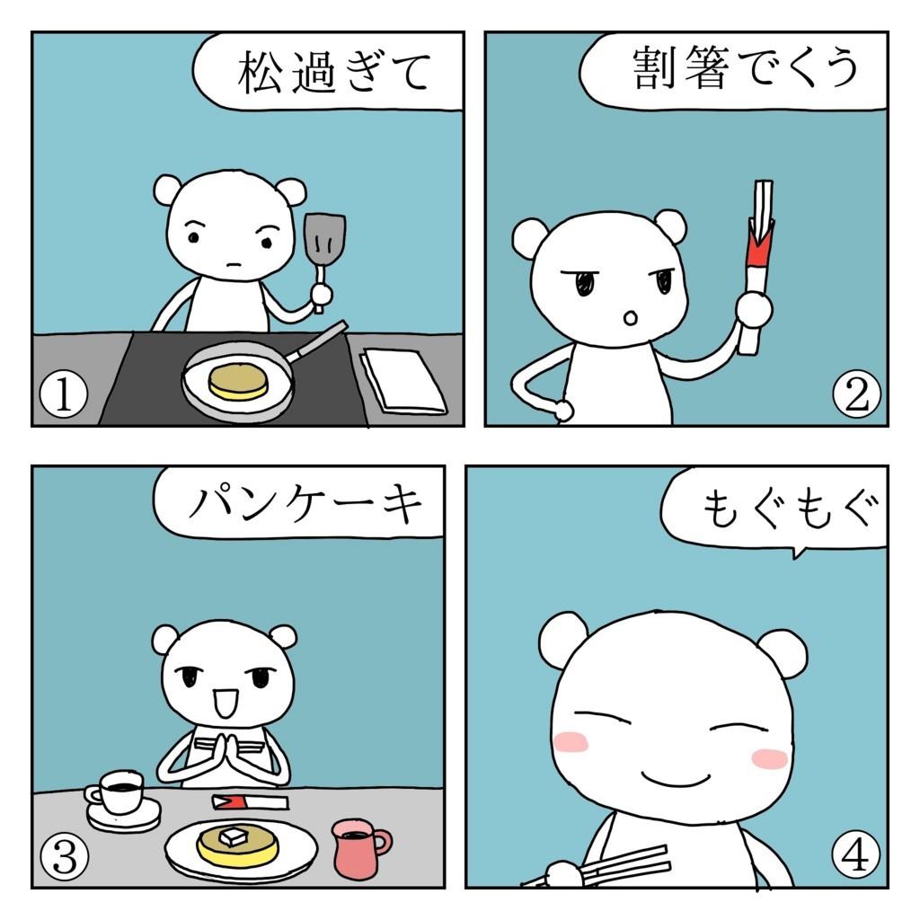 f:id:kanarihikokuma:20180107233541j:plain