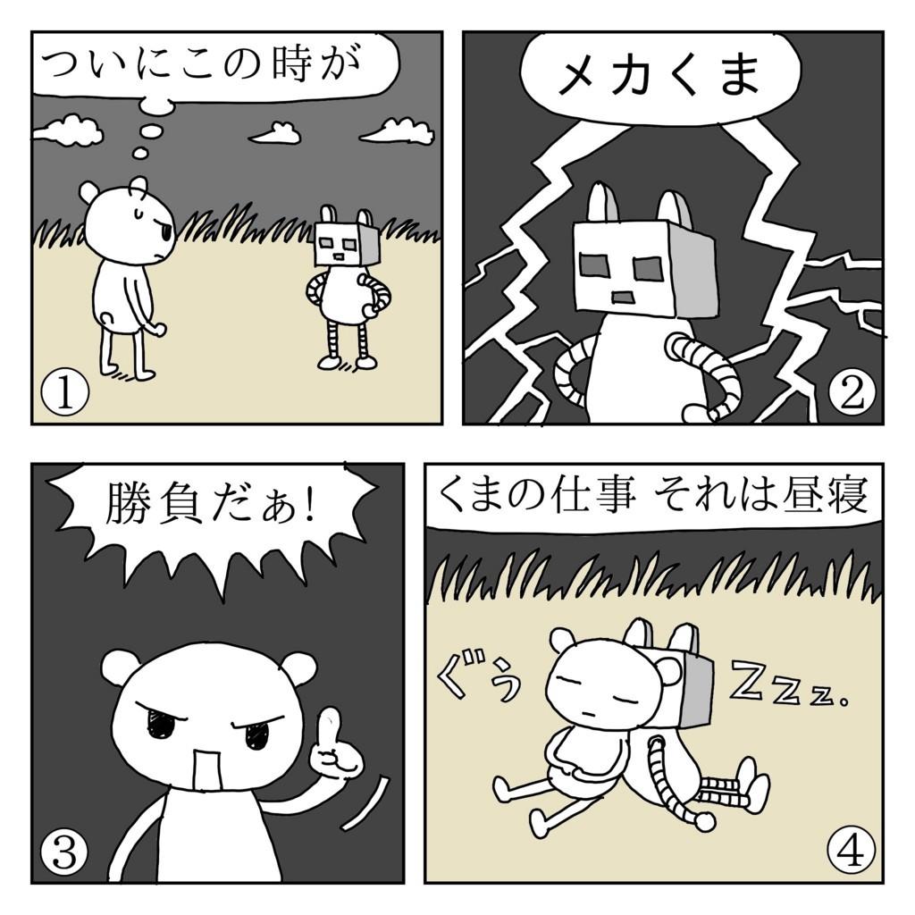 f:id:kanarihikokuma:20180110185434j:plain