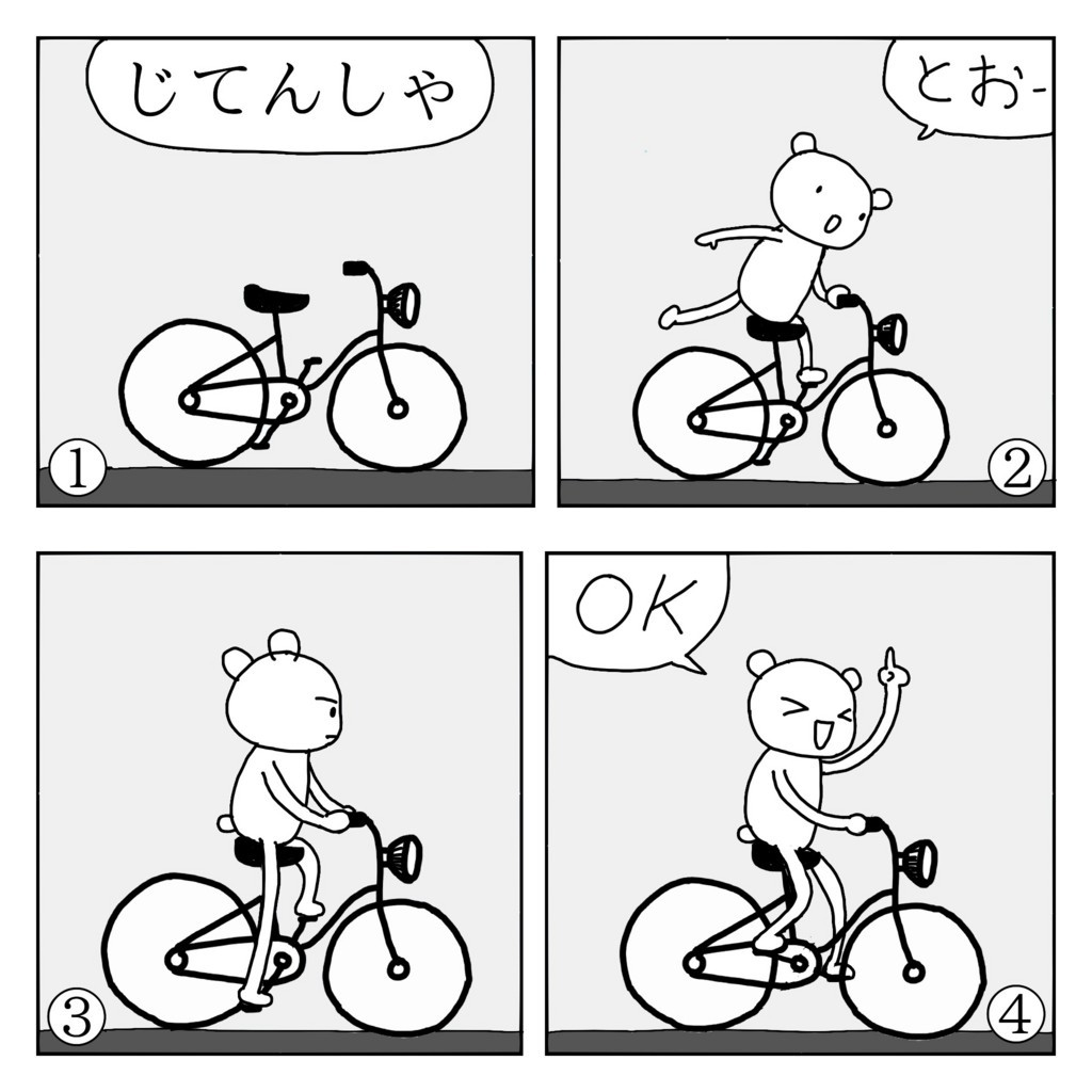 f:id:kanarihikokuma:20180112202655j:plain