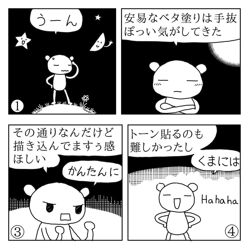 f:id:kanarihikokuma:20180113184835j:plain