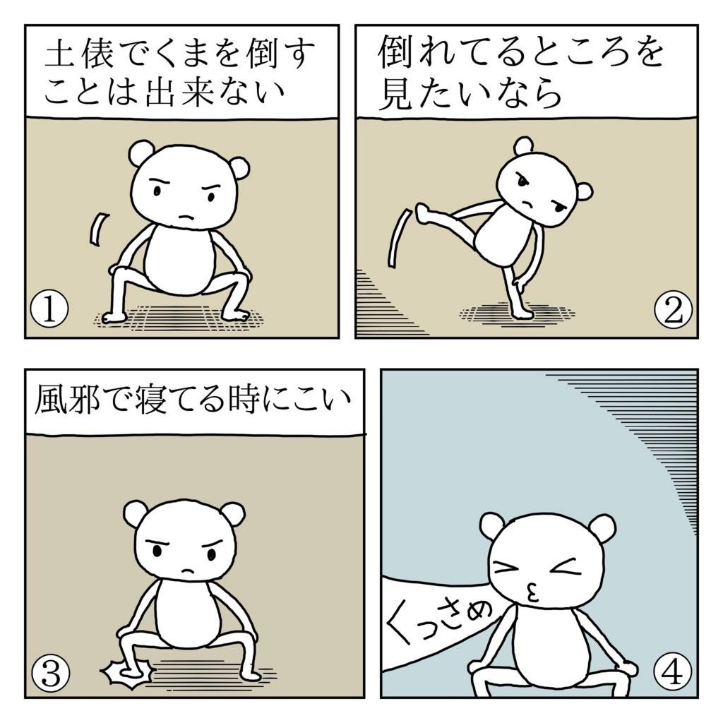 f:id:kanarihikokuma:20180114142138j:plain