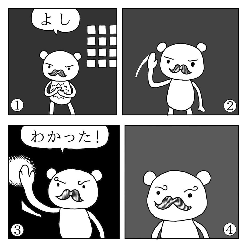 f:id:kanarihikokuma:20180114174717j:plain