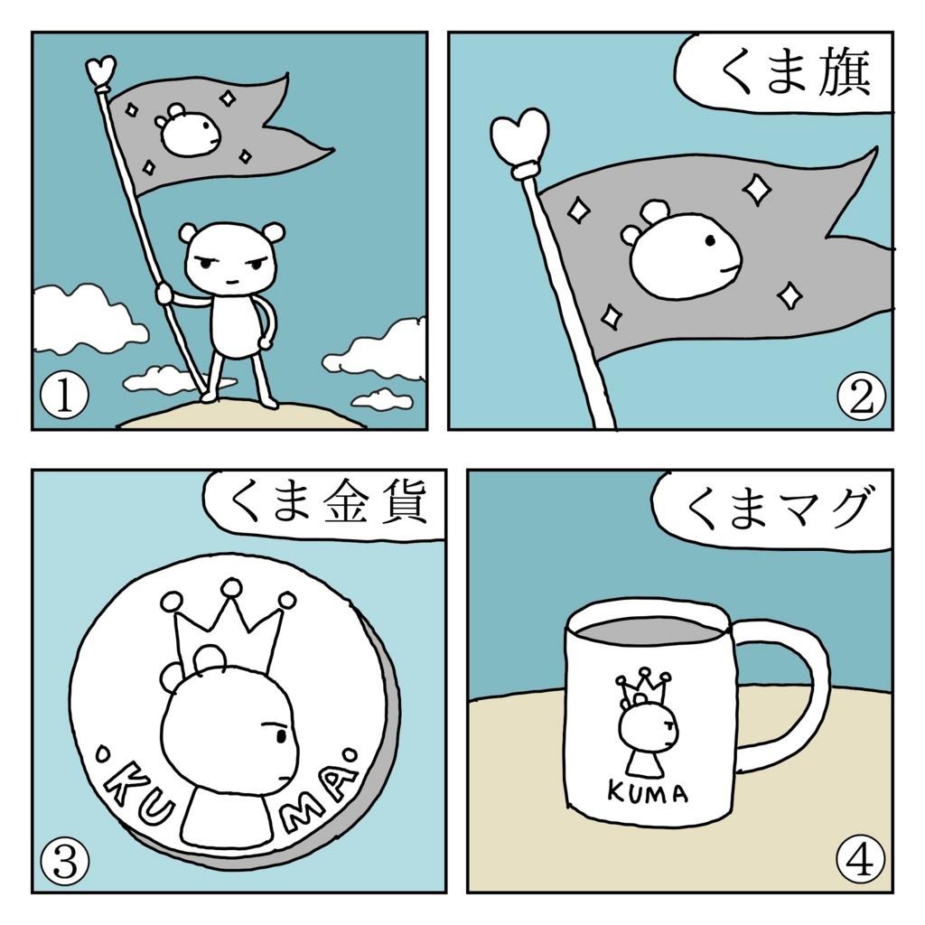 f:id:kanarihikokuma:20180118110855j:plain