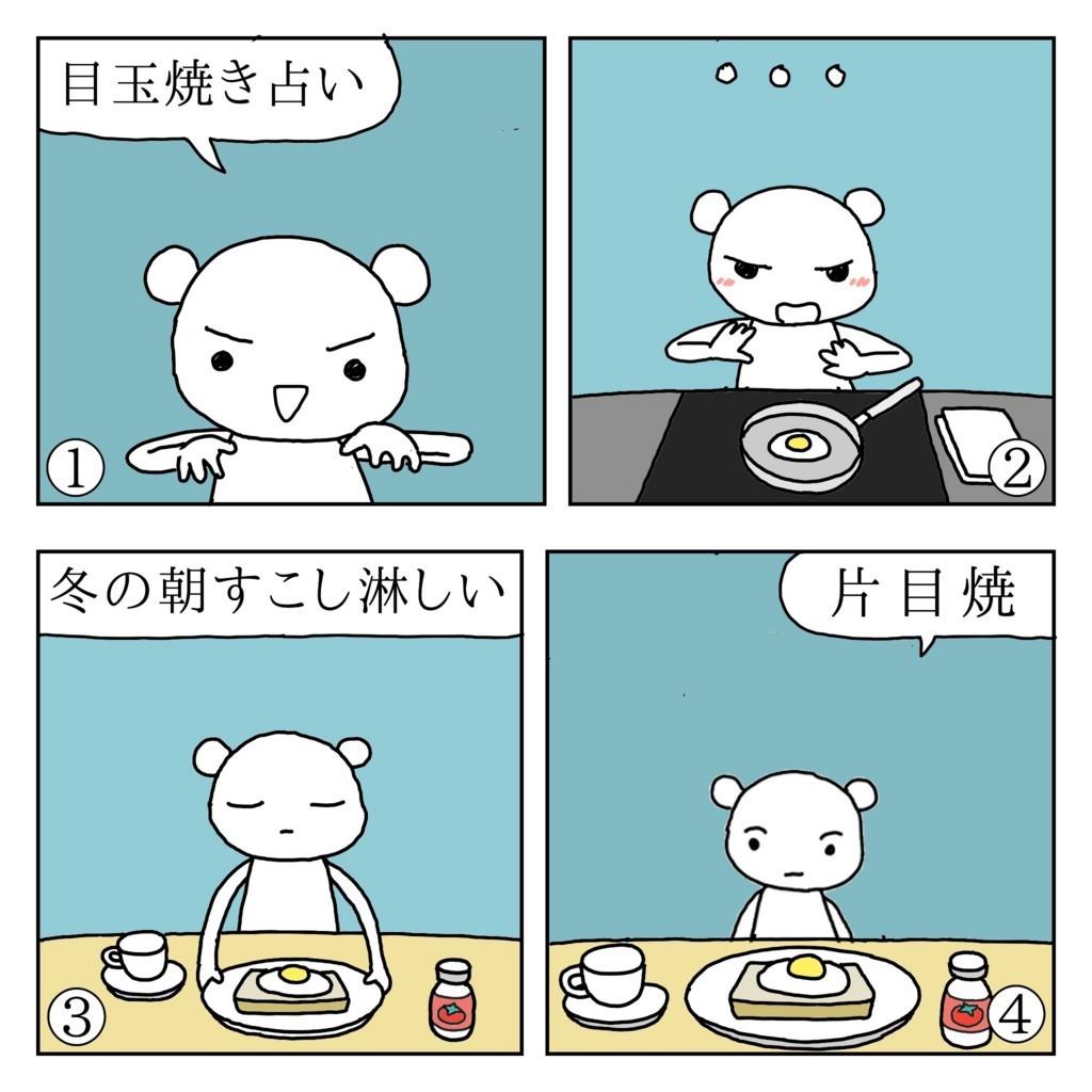 f:id:kanarihikokuma:20180118184308j:plain