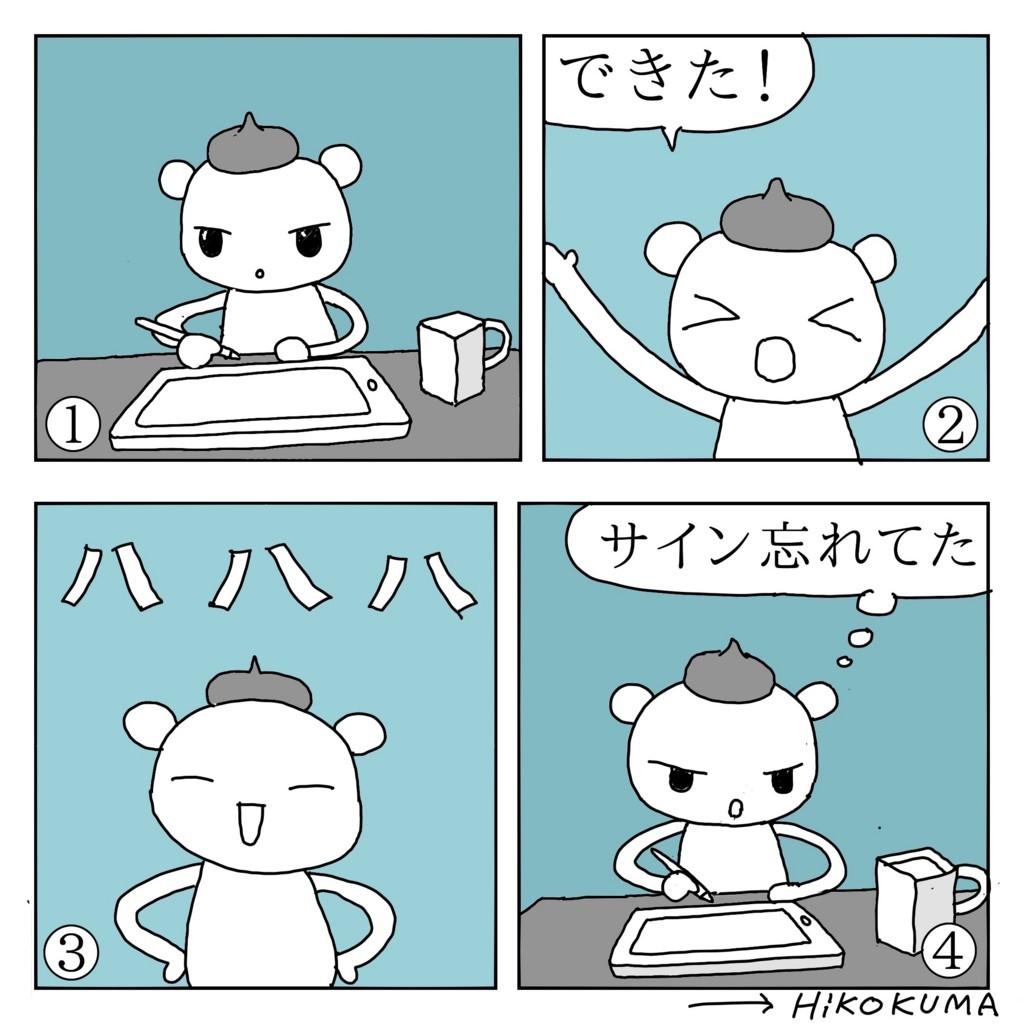 f:id:kanarihikokuma:20180120070517j:plain