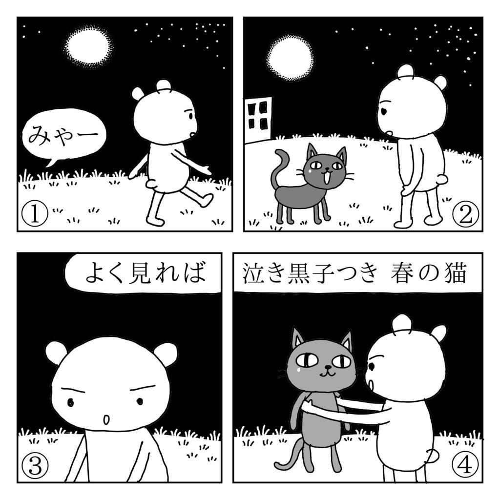 f:id:kanarihikokuma:20180120175052j:plain