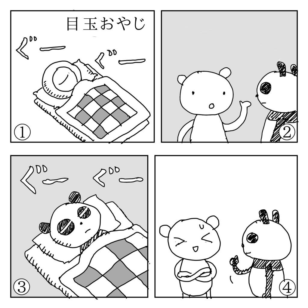 f:id:kanarihikokuma:20180120224102j:plain