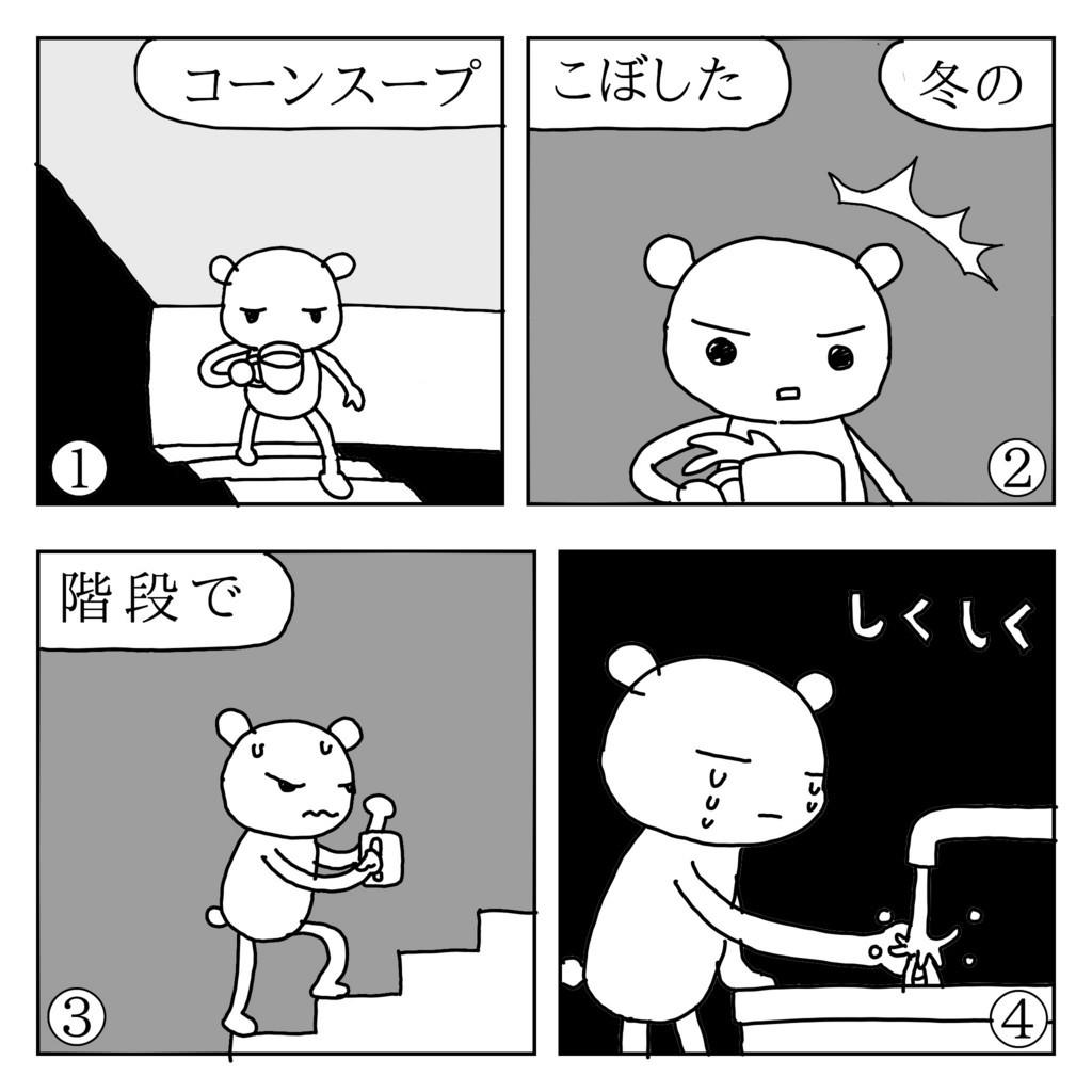 f:id:kanarihikokuma:20180122172927j:plain