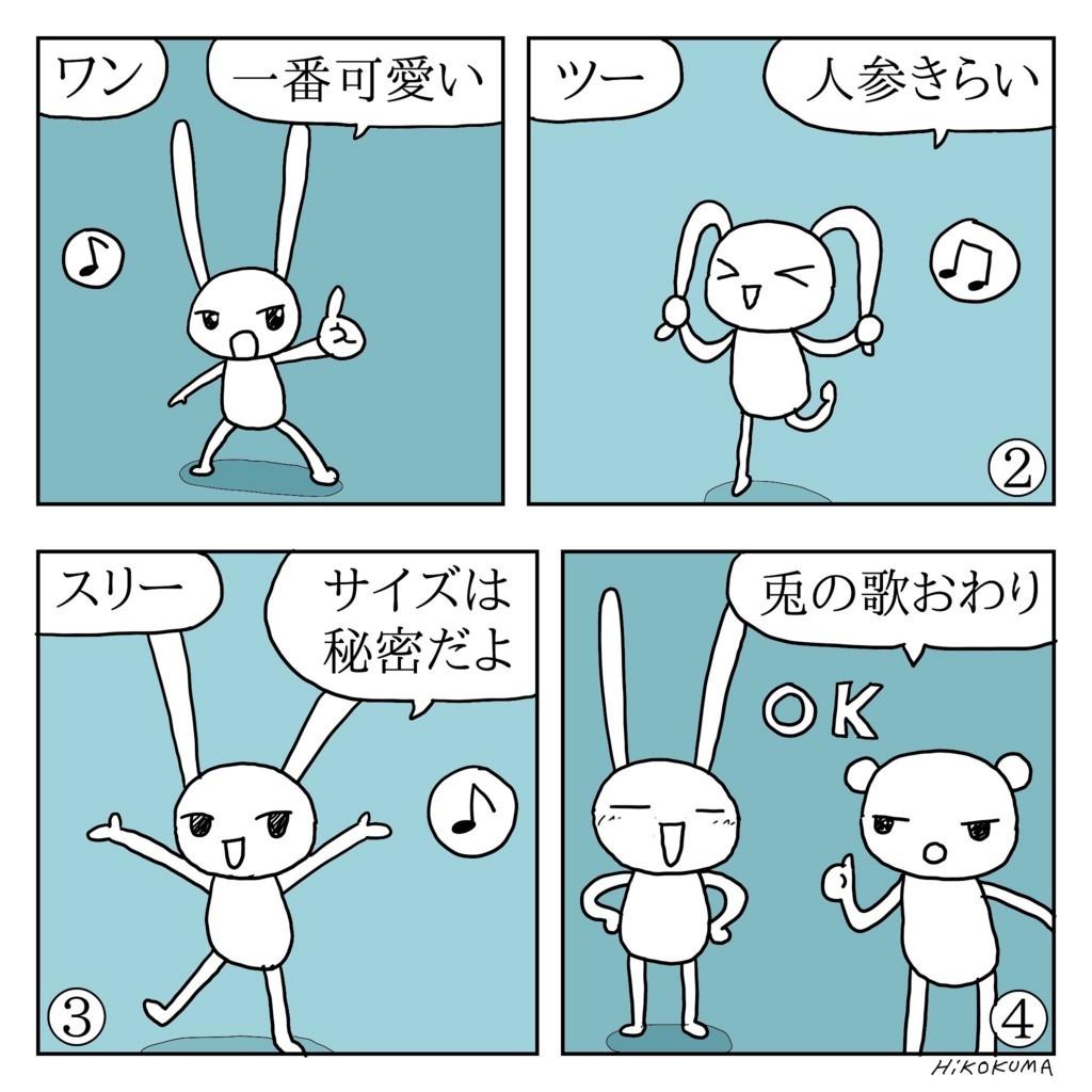 f:id:kanarihikokuma:20180123091915j:plain
