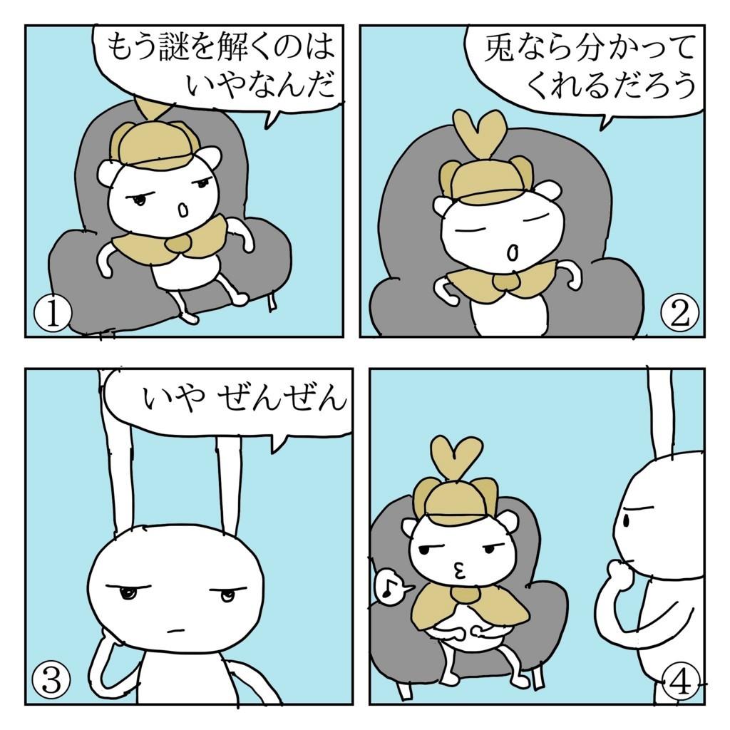 f:id:kanarihikokuma:20180123182836j:plain