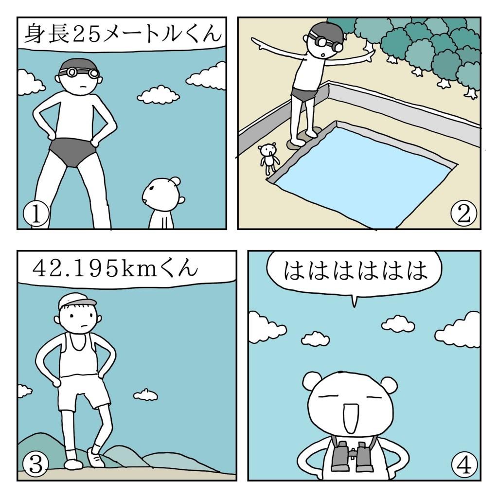f:id:kanarihikokuma:20180124192954j:plain