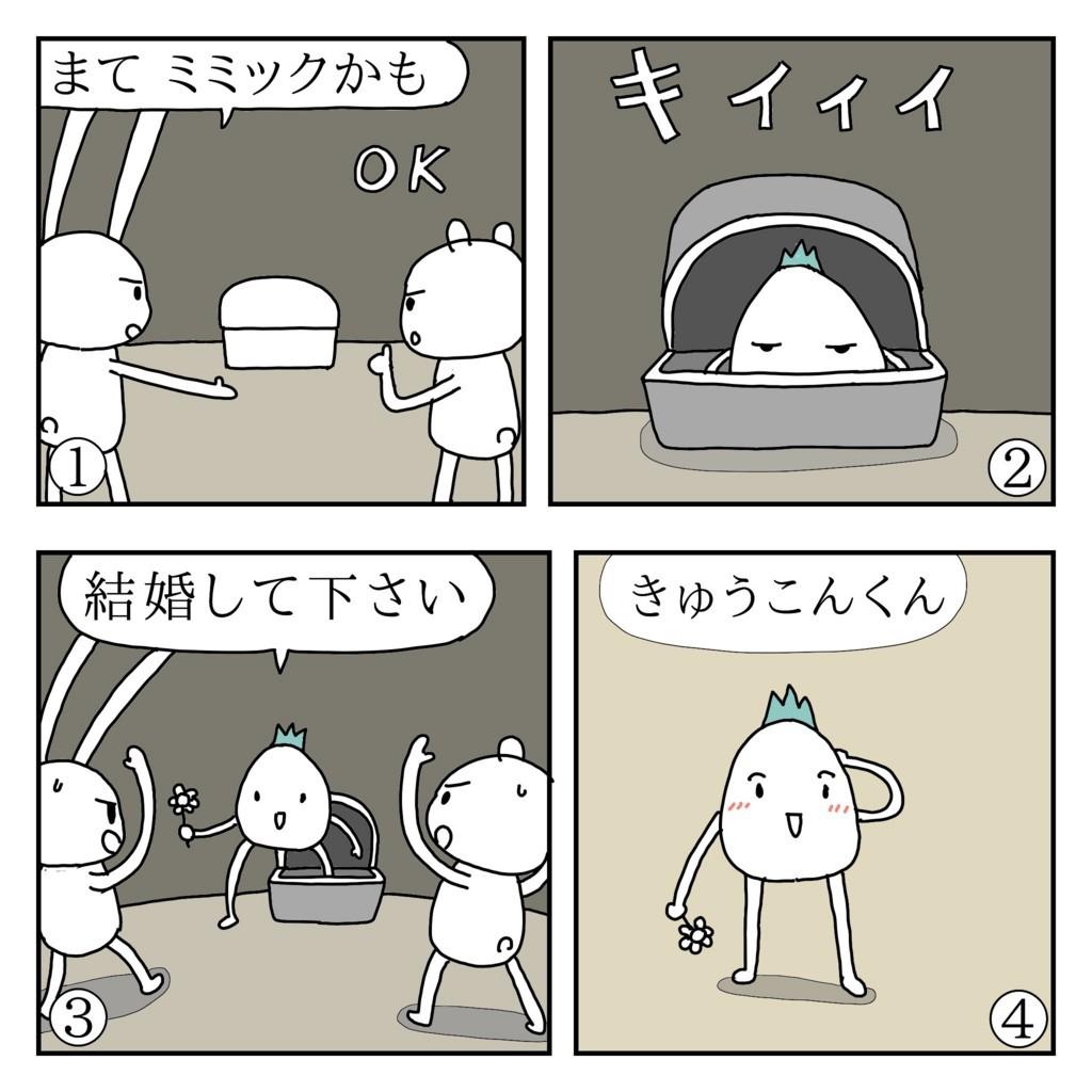f:id:kanarihikokuma:20180127093342j:plain