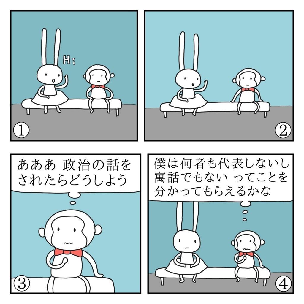 f:id:kanarihikokuma:20180128101923j:plain