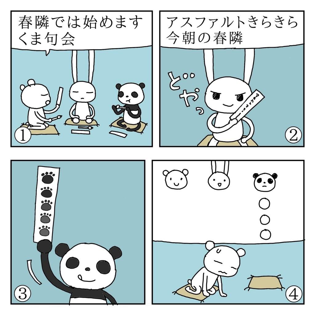 f:id:kanarihikokuma:20180128225428j:plain