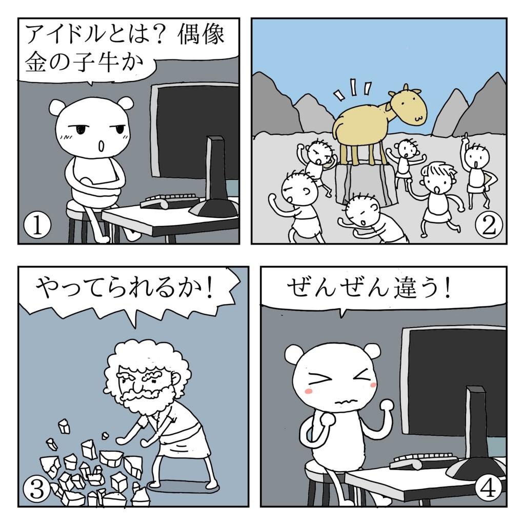 f:id:kanarihikokuma:20180128233308j:plain