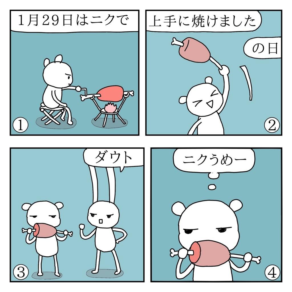 f:id:kanarihikokuma:20180129090656j:plain