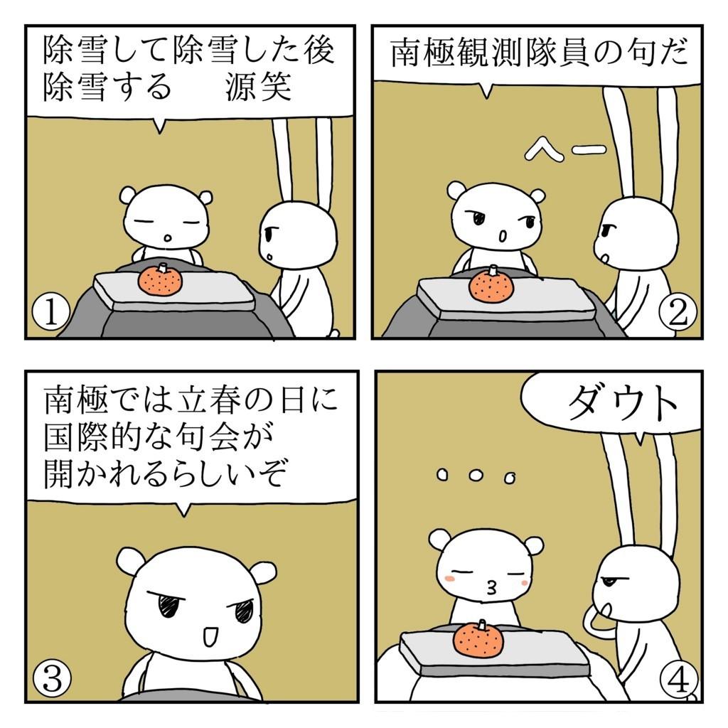 f:id:kanarihikokuma:20180130143123j:plain