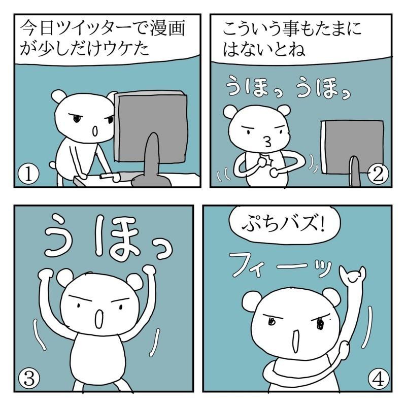 f:id:kanarihikokuma:20180130184650j:plain