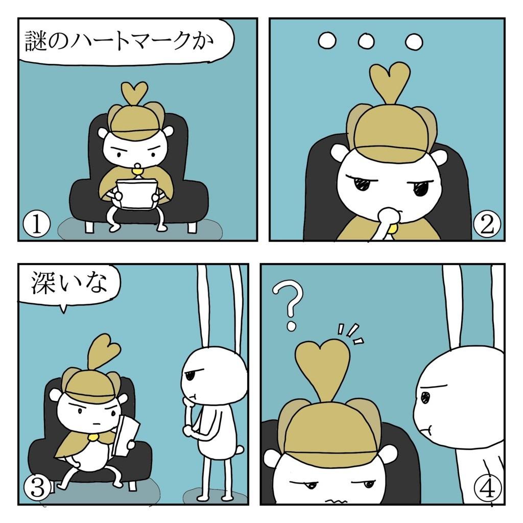 f:id:kanarihikokuma:20180131155534j:plain