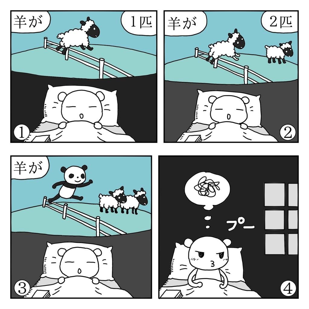 f:id:kanarihikokuma:20180203023304j:plain