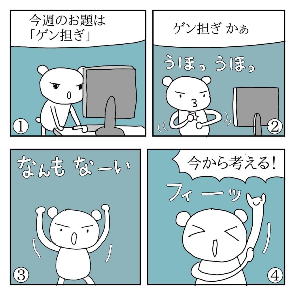 f:id:kanarihikokuma:20180203141232j:plain
