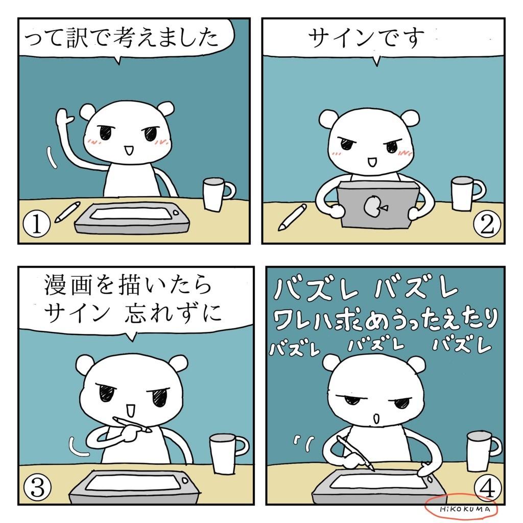 f:id:kanarihikokuma:20180203143843j:plain
