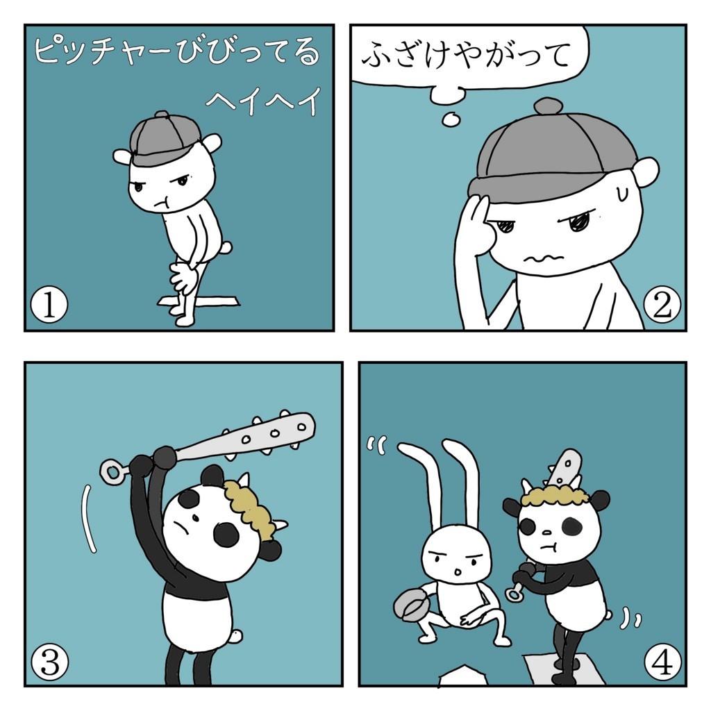 f:id:kanarihikokuma:20180203190227j:plain