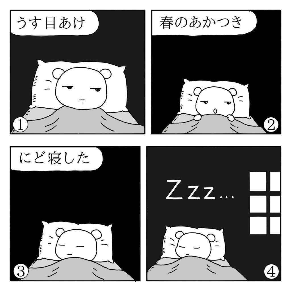 f:id:kanarihikokuma:20180204083915j:plain