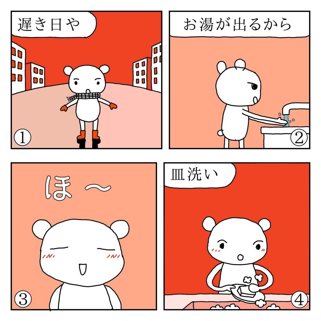 f:id:kanarihikokuma:20180207184439j:plain