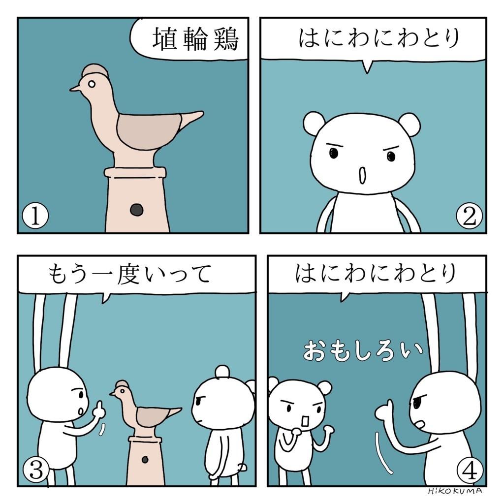 f:id:kanarihikokuma:20180208094436j:plain