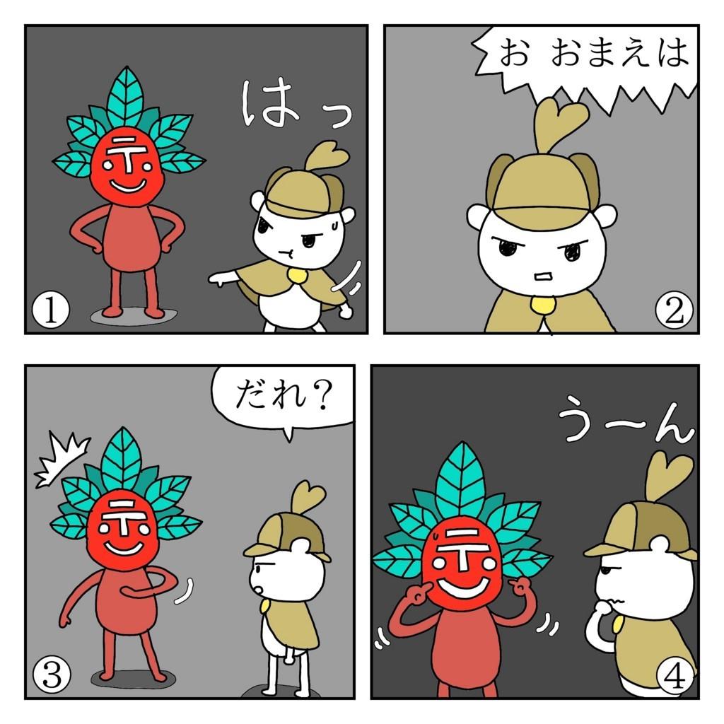 f:id:kanarihikokuma:20180208150905j:plain