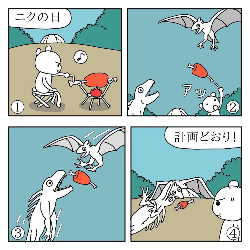 f:id:kanarihikokuma:20180209114523j:plain