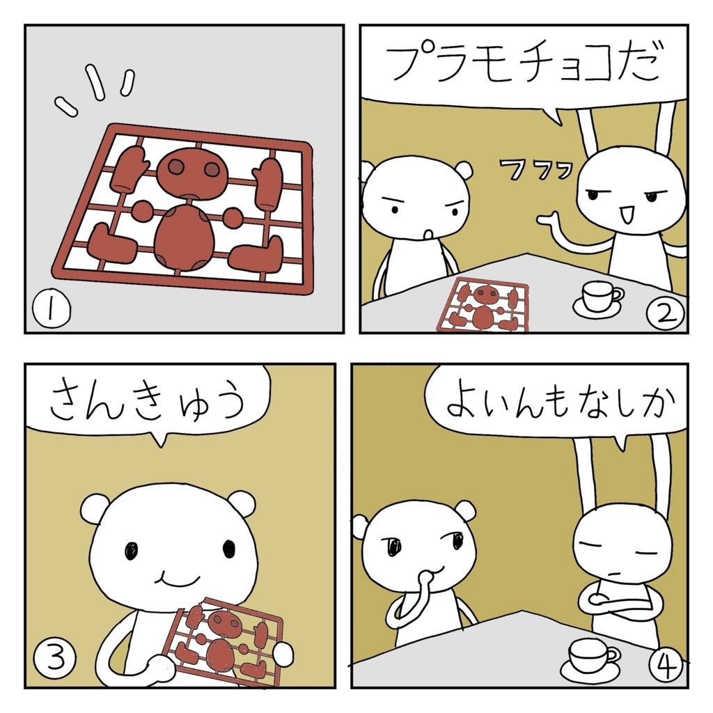 f:id:kanarihikokuma:20180214023813j:plain