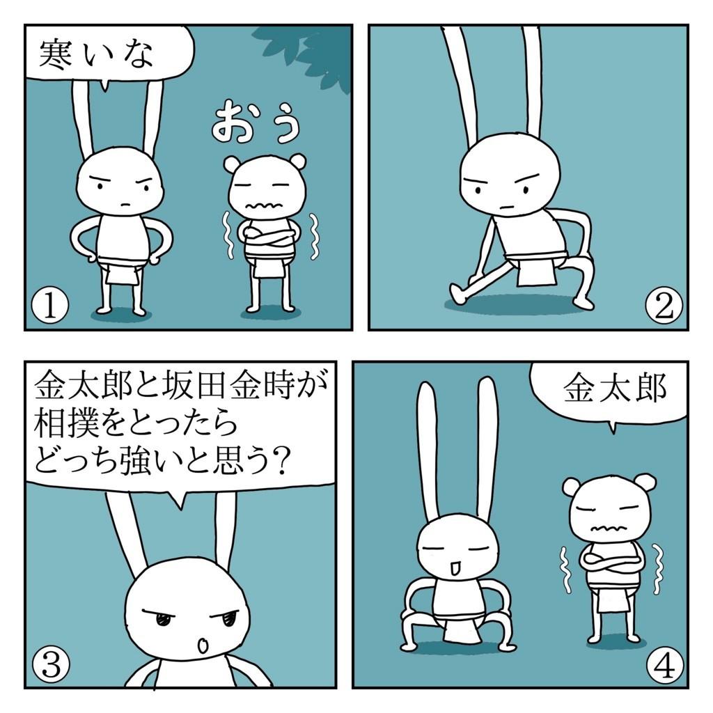 f:id:kanarihikokuma:20180214083047j:plain