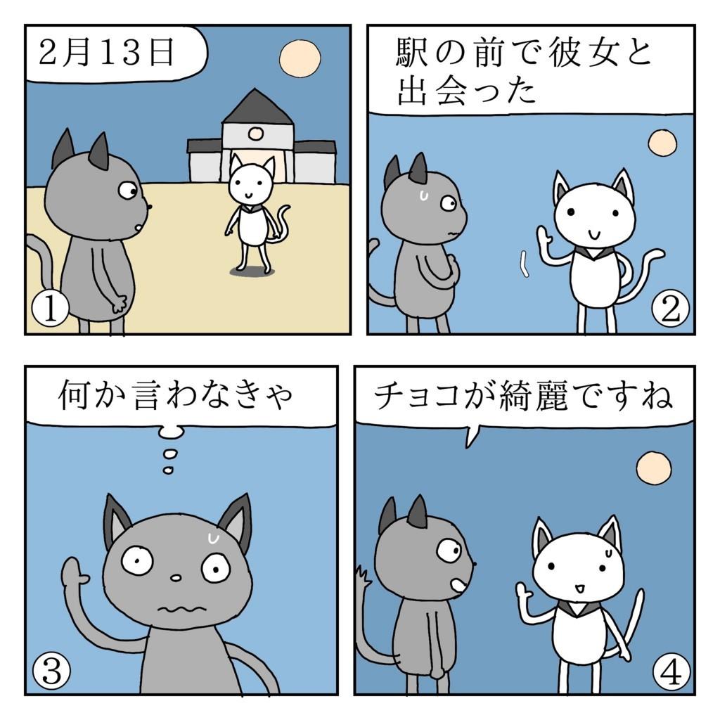 f:id:kanarihikokuma:20180214132537j:plain