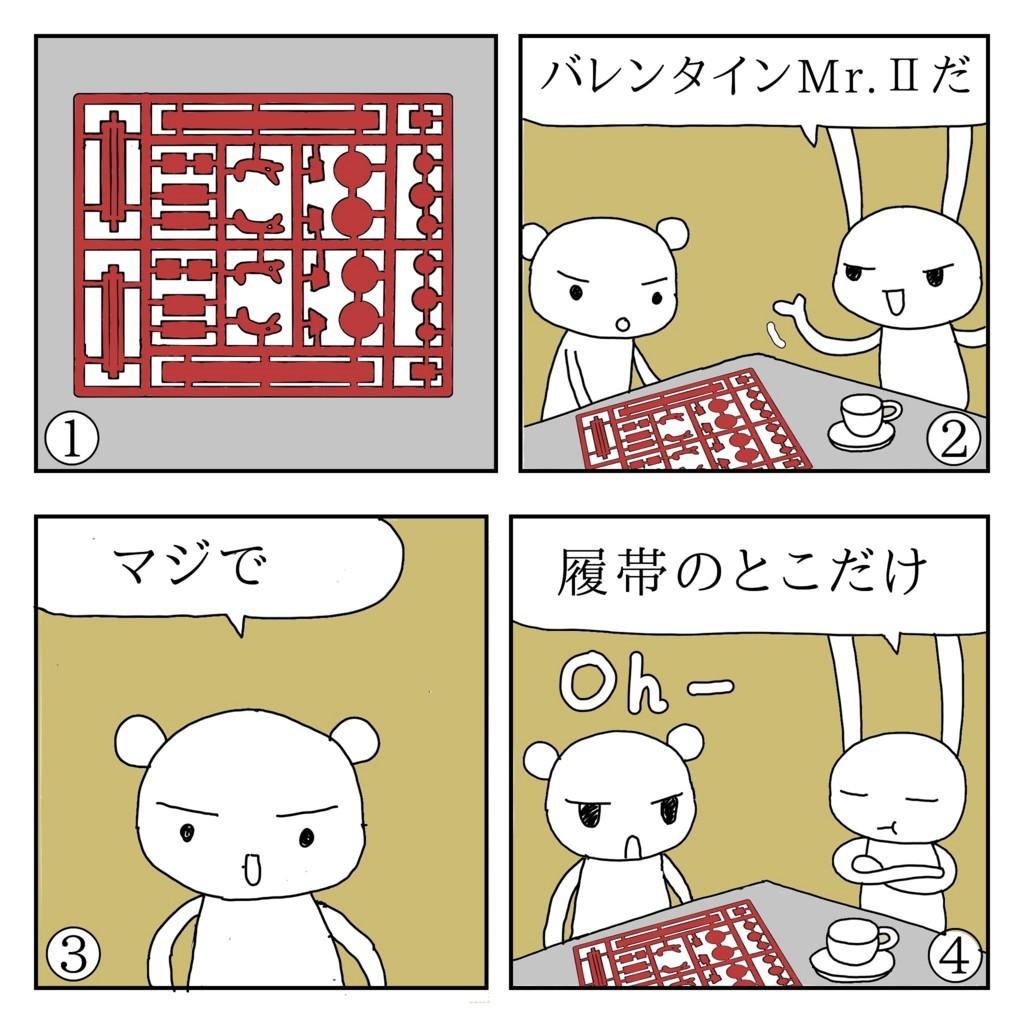 f:id:kanarihikokuma:20180214195340j:plain