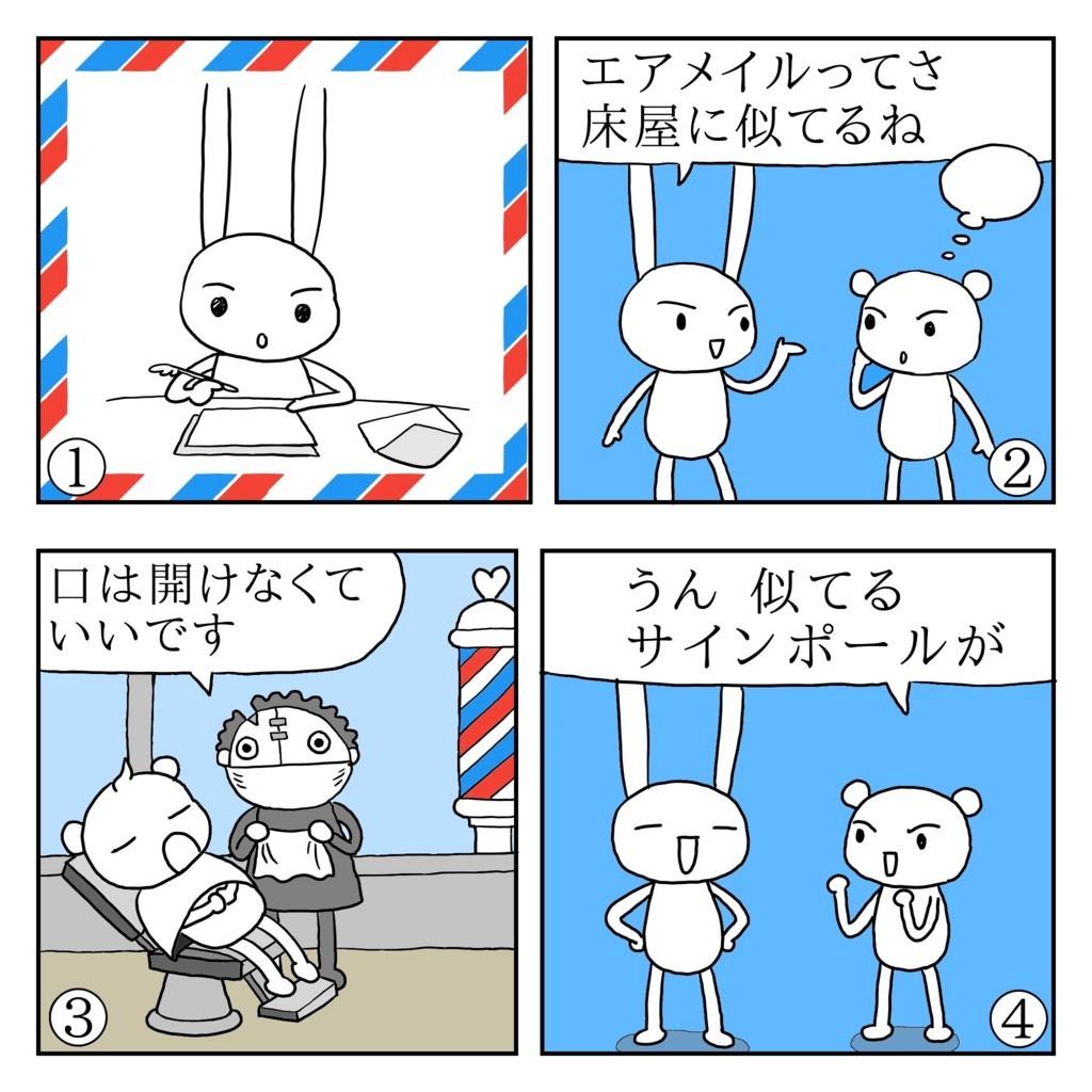 f:id:kanarihikokuma:20180218145757j:plain