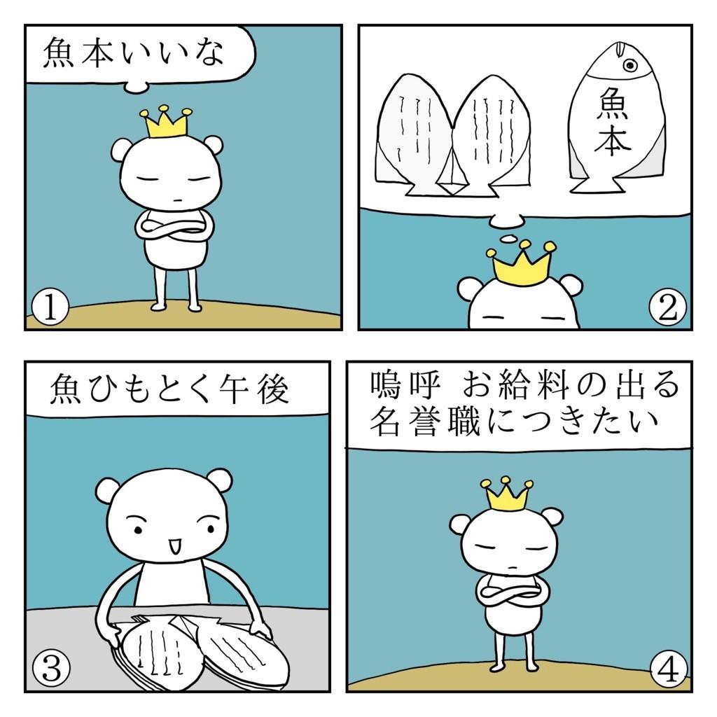 f:id:kanarihikokuma:20180220133943j:plain