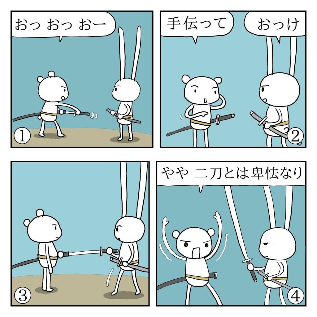 f:id:kanarihikokuma:20180224124815j:plain