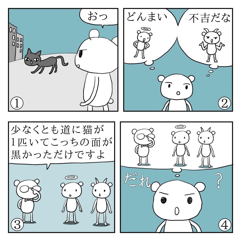 f:id:kanarihikokuma:20180224191626j:plain