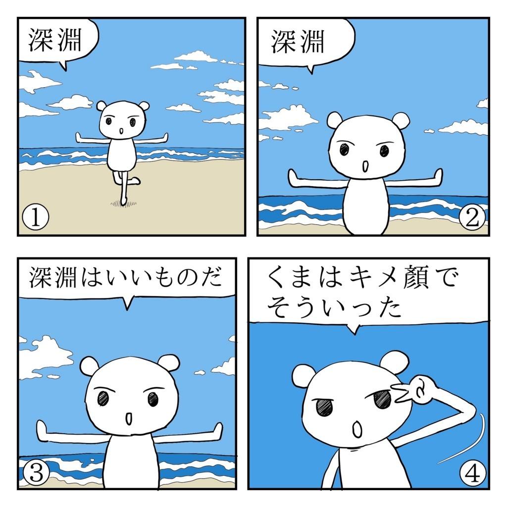 f:id:kanarihikokuma:20180228181054j:plain