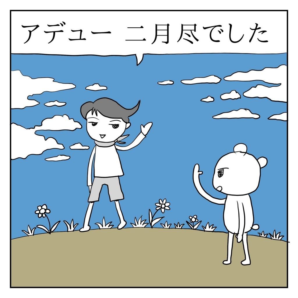 f:id:kanarihikokuma:20180228194505j:plain