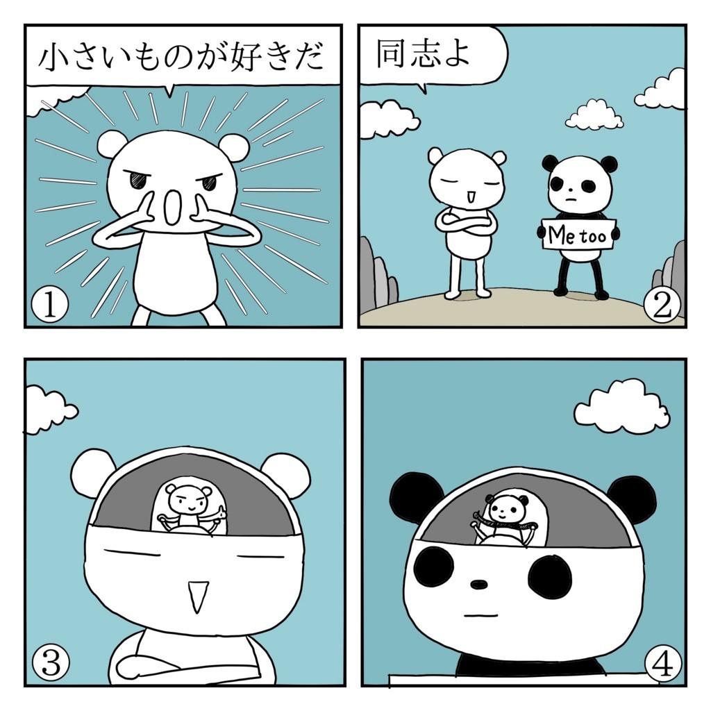 f:id:kanarihikokuma:20180303091340j:plain