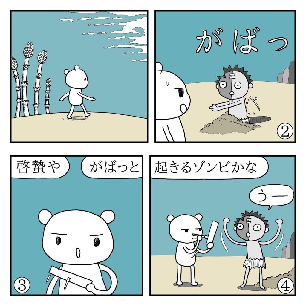 f:id:kanarihikokuma:20180306121312j:plain