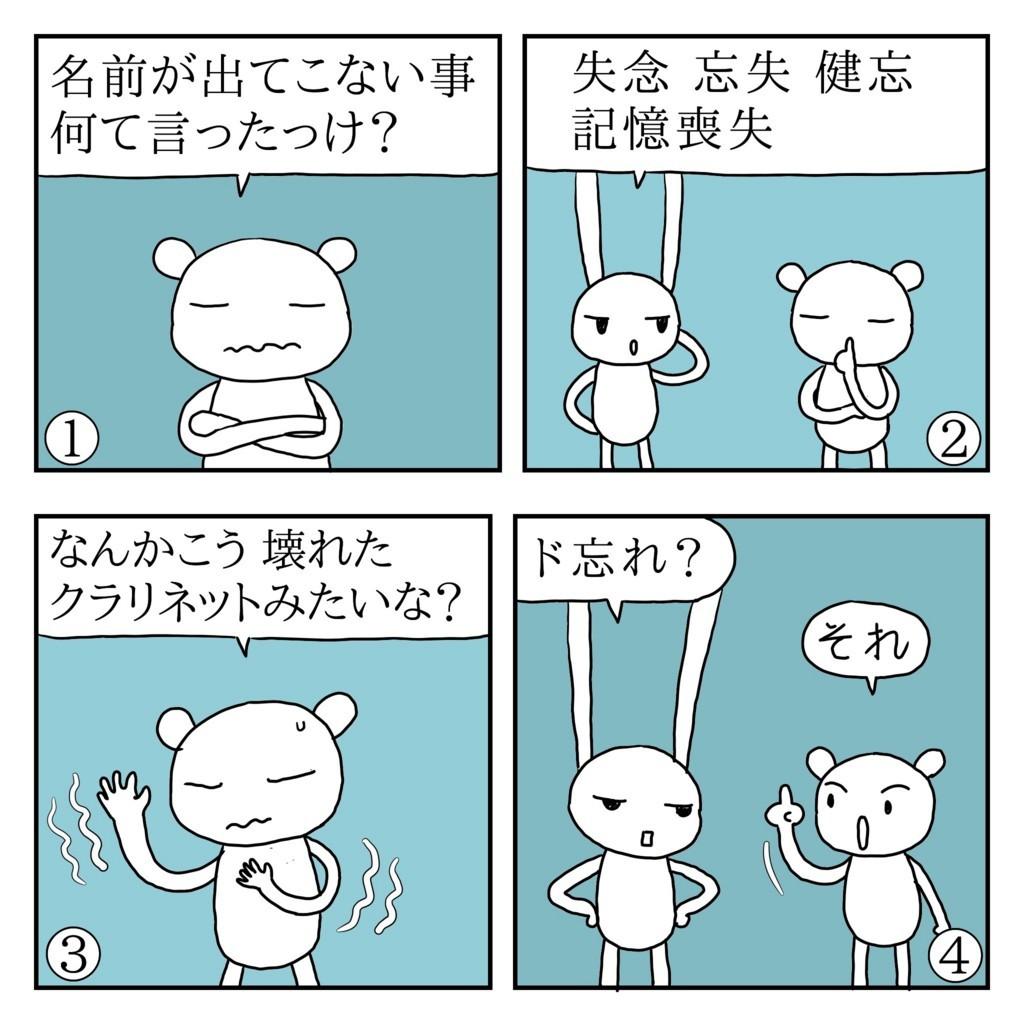 f:id:kanarihikokuma:20180307202621j:plain