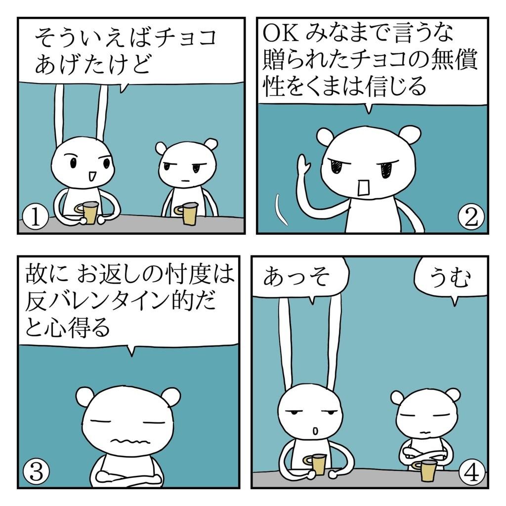 f:id:kanarihikokuma:20180308212220j:plain