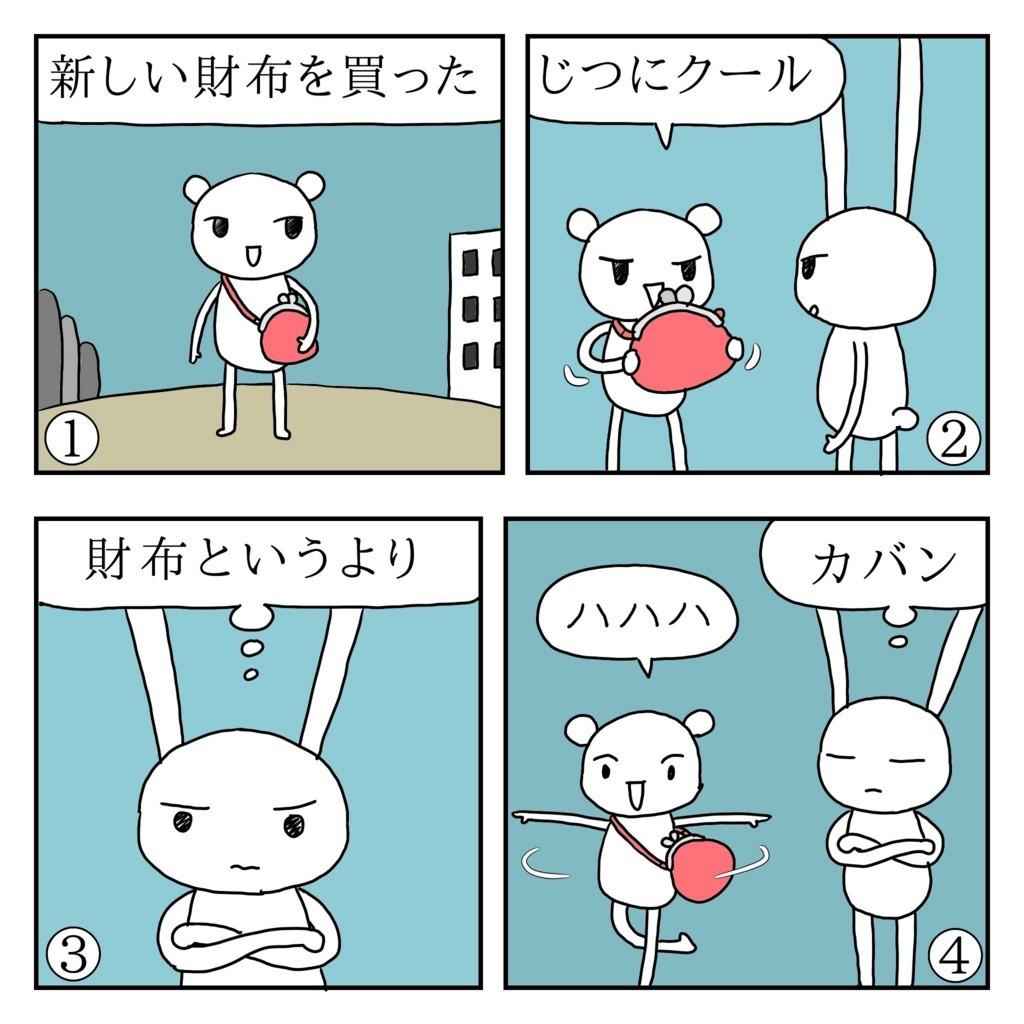 f:id:kanarihikokuma:20180312091246j:plain