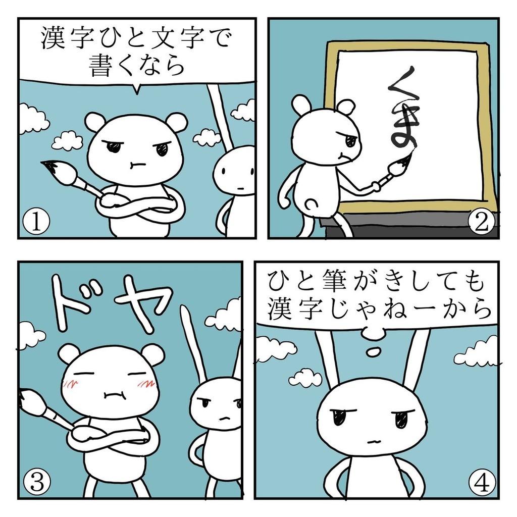 f:id:kanarihikokuma:20190107120401j:plain:w250